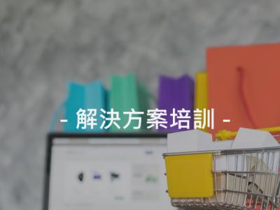 智慧電商平台 – 商品推薦系統及個人化行銷
