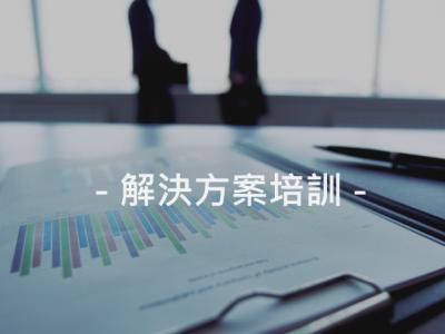 營運策略工具 – 銷售量分析預測